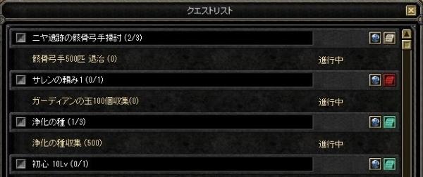 20_種クエ