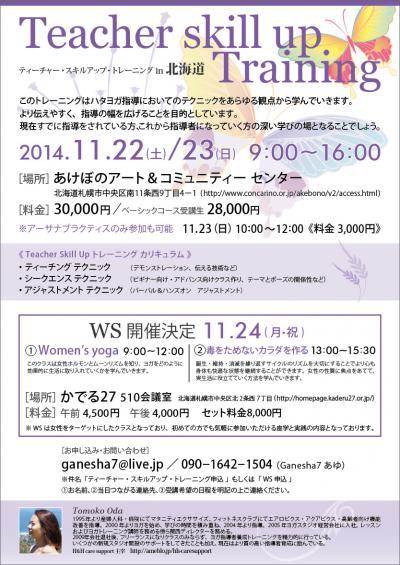 2014tomoko_convert_.jpg