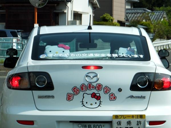 キティちゃん教習車