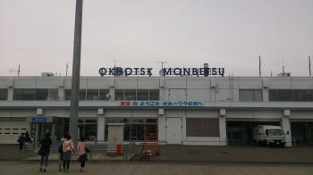 紋別空港(2)140827