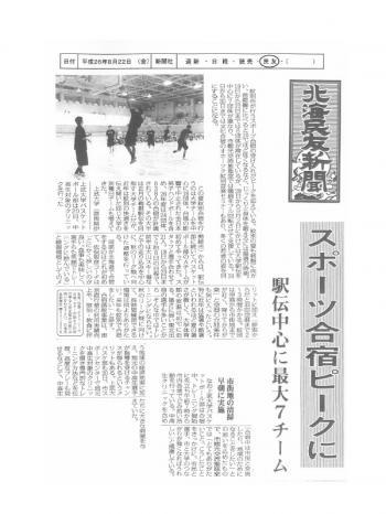 新聞20140827