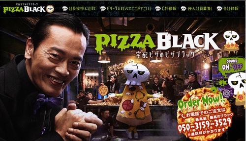 1408_PizzaBlack.jpg