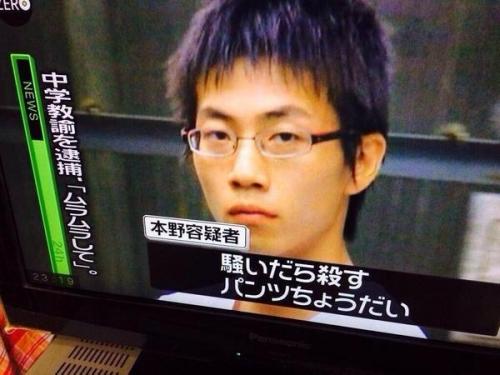 本野恵太容疑者