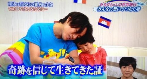 安田章大とみるかちゃん