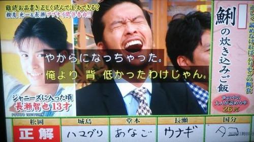 ゲストが堂本光一のTOKIOカケル