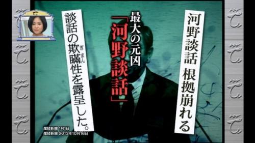 たかじんのそこまで言って委員会で特集された朝日新聞大検証
