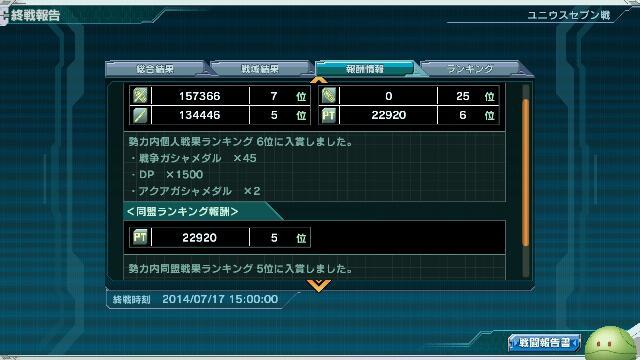 20140719_231945.jpg