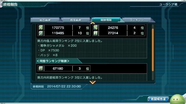 20140807_003723.jpg