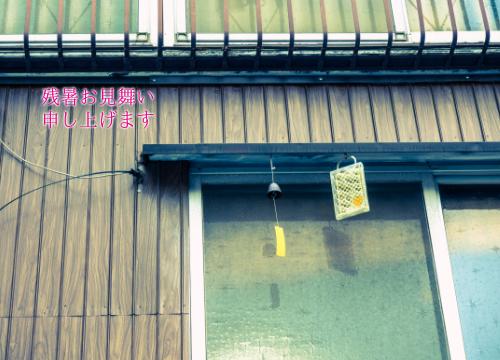 残暑お見舞い申し上げます (C)表参道・青山・原宿・外苑前・渋谷・東京都内のはりきゅう院 源保堂鍼灸院 肩こり・腰痛・生理痛・不定愁訴・頭痛・眼精疲労・不妊症