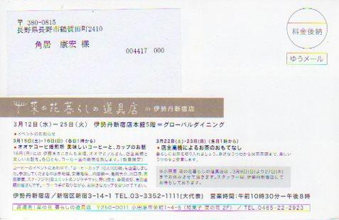 菜の花DM切手面057