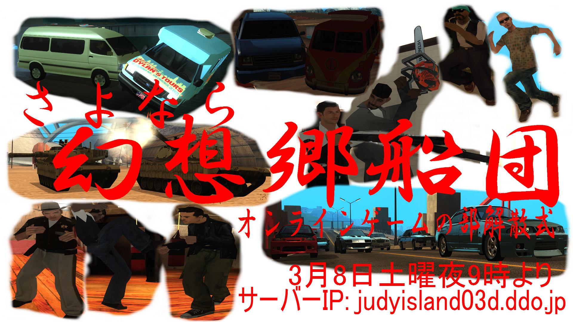 さよなら幻想郷船団オンラインゲームの部解散式イベント(ブログ用)