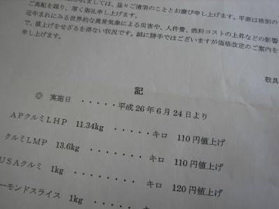2014_06140001.jpg