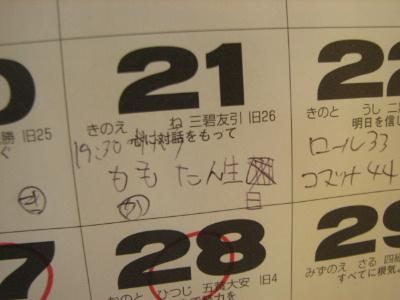 2014_08210017.jpg