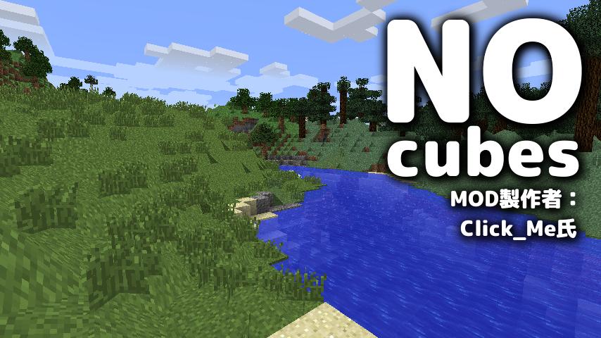 No Cubes-1