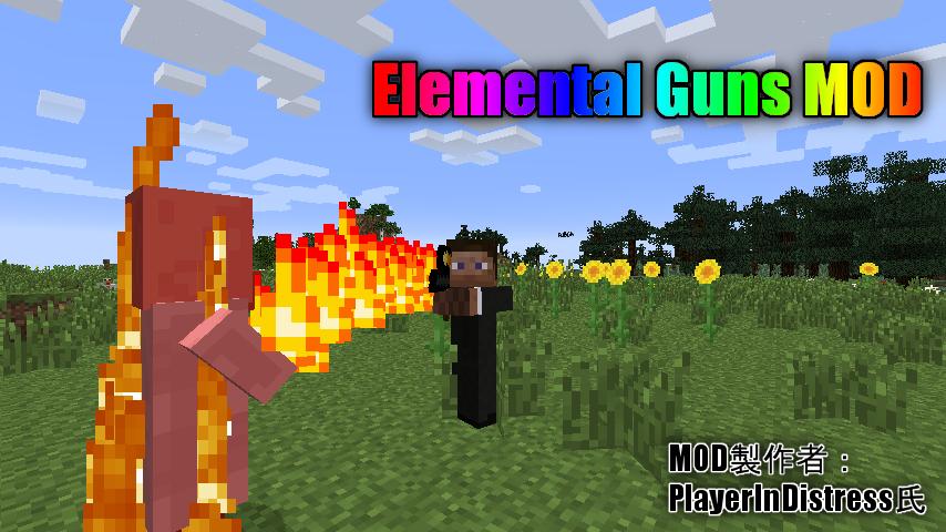 Elemental Guns MOD-1