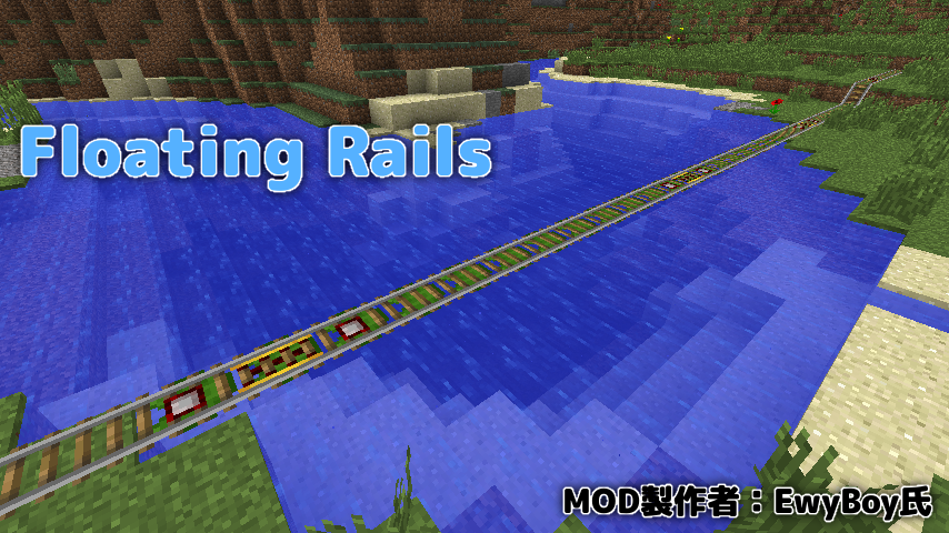 Floating Rails-1