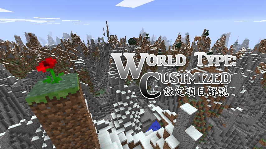 CustomizeWorld.png