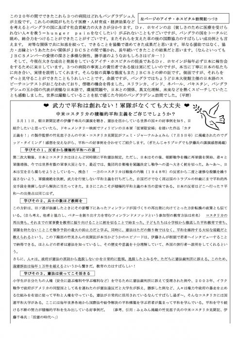 ぎたんじゃり通信47号p3