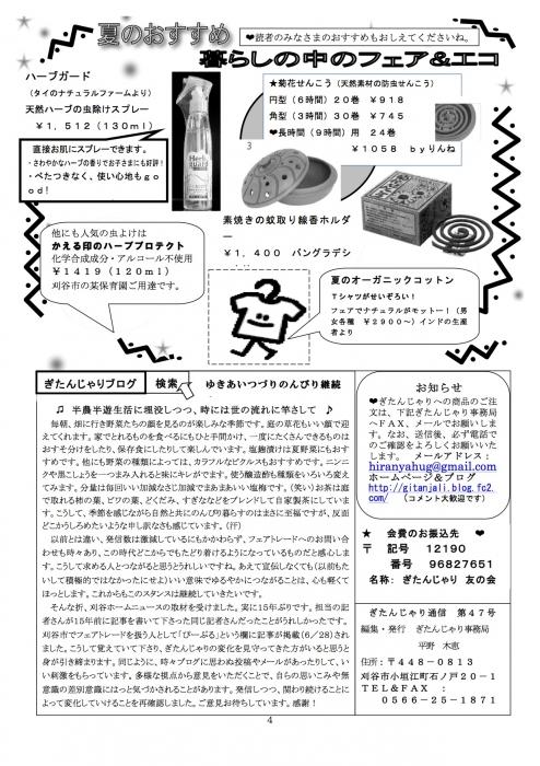 ぎたんじゃり通信47号p4