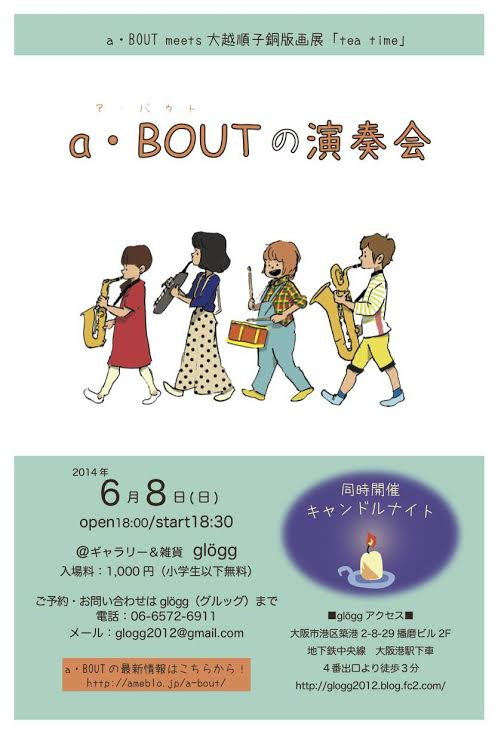 about演奏会
