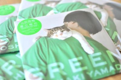 緑の時代CD