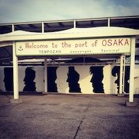 大阪港西岸壁2