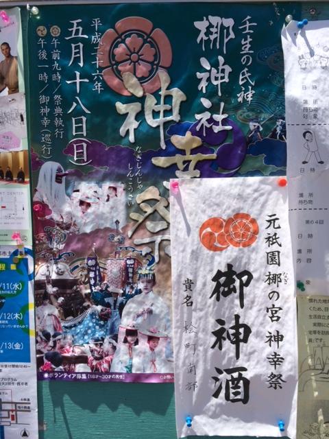 2014 05 18 梛の宮神社 祭り
