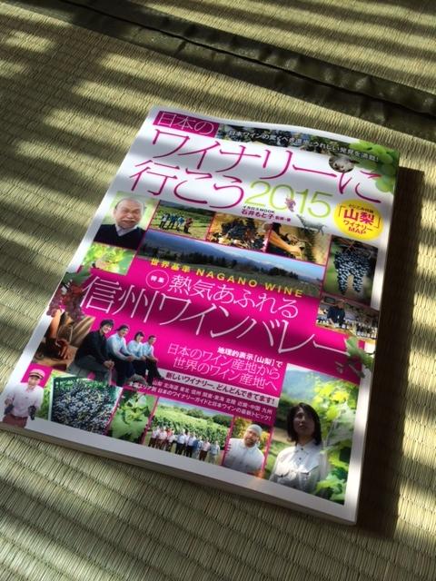 2014 08 28 日本ワイナリーに行こう 2015年
