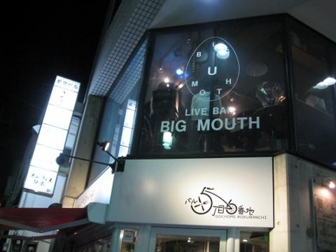 「下北沢BIG MOUTH」の画像検索結果