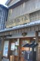 14-8-11-139五十鈴川郵便局