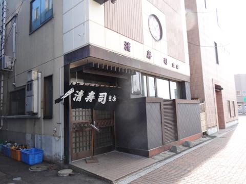 清寿司(2014.04.20)