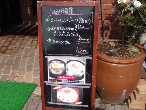 珈琲苑(2014.04.20)