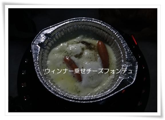 チーズフォンデュ201403