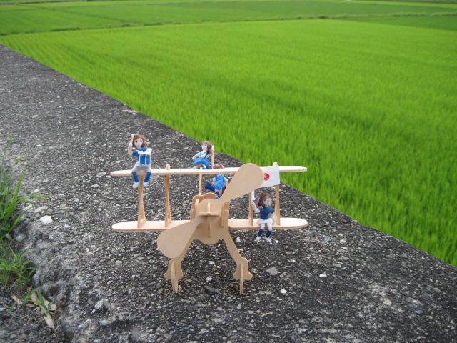 hikoufutiko01