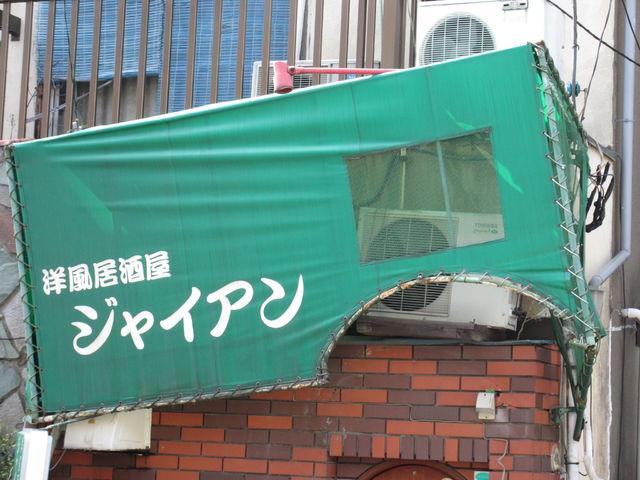 201411jaian.jpg
