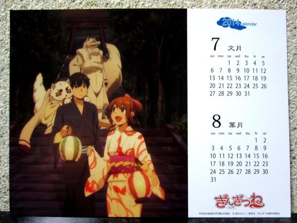 ぎんぎつね 4 アニメ版描き下ろし!カレンダーカード