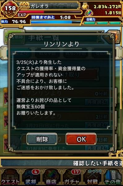 詫び宝玉60個