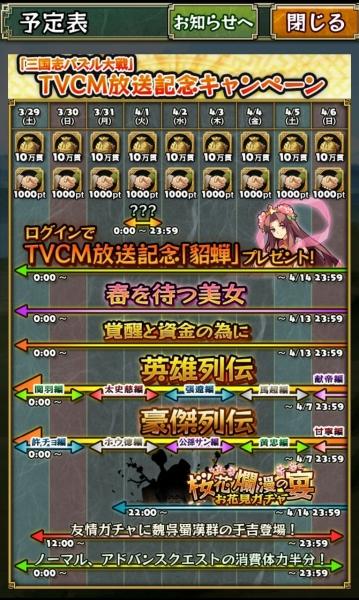 TVCM放送記念キャンペーン [予定表]
