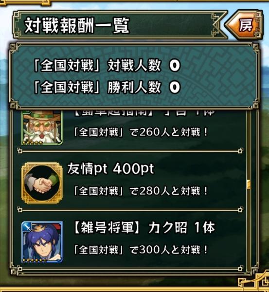 対戦報酬 【雑号将軍】カク昭