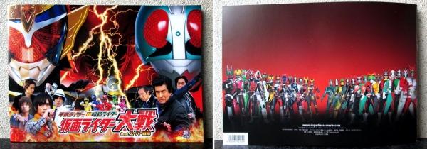 平成ライダー対昭和ライダー 仮面ライダー大戦 パンフレット