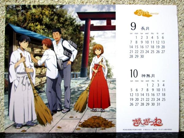 ぎんぎつね 5 アニメ版描き下ろし!カレンダーカード