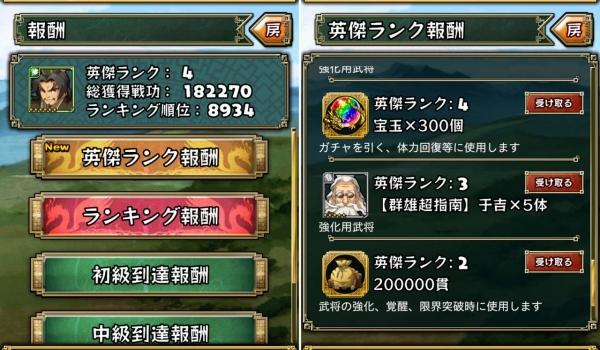 英傑ランク1→4