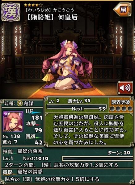 【賄賂姫】何皇后
