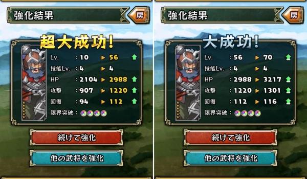 【千軍万馬】紀霊 Lv上げ10→56→70