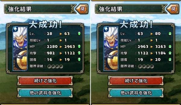 【制約なき暴武】王双 Lv上げ 28→63→80