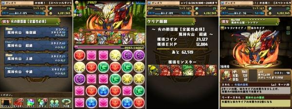 火の戦国龍【全属性必須】 風林火山 超級