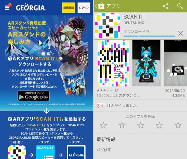 スマホアプリ「SCAN IT!」