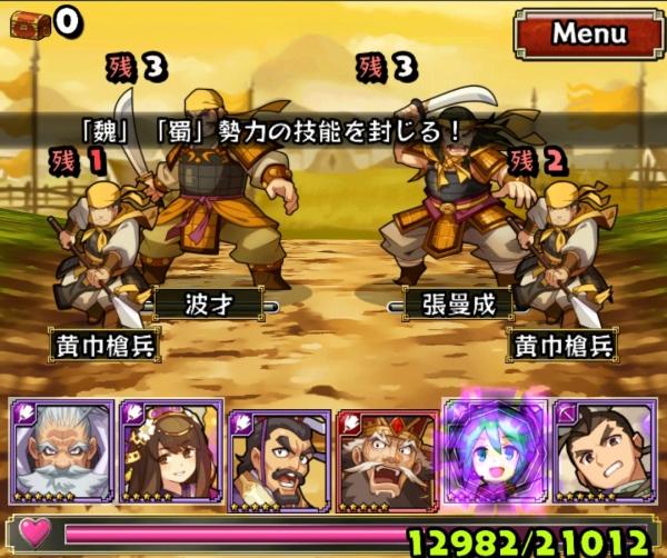 決戦!黄巾の乱 2戦目