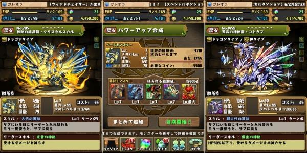 五晶の神秘龍・コトダマ