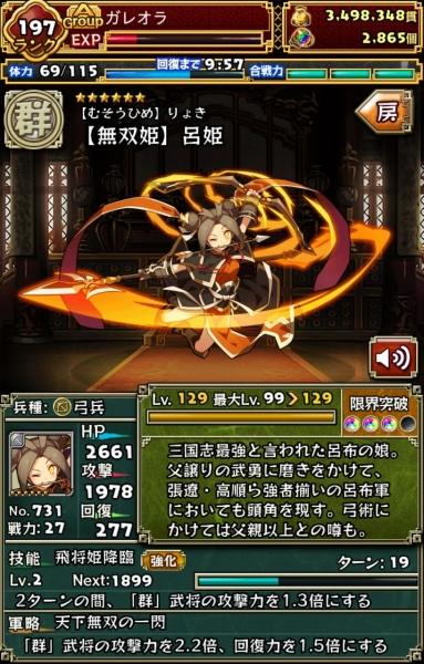 【無双姫】呂姫 Lv.129